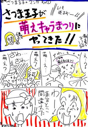 Moesatuma1