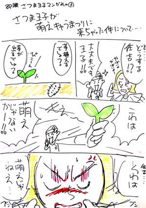 Moesatuma2