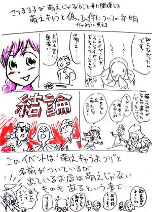 Moesatuma3